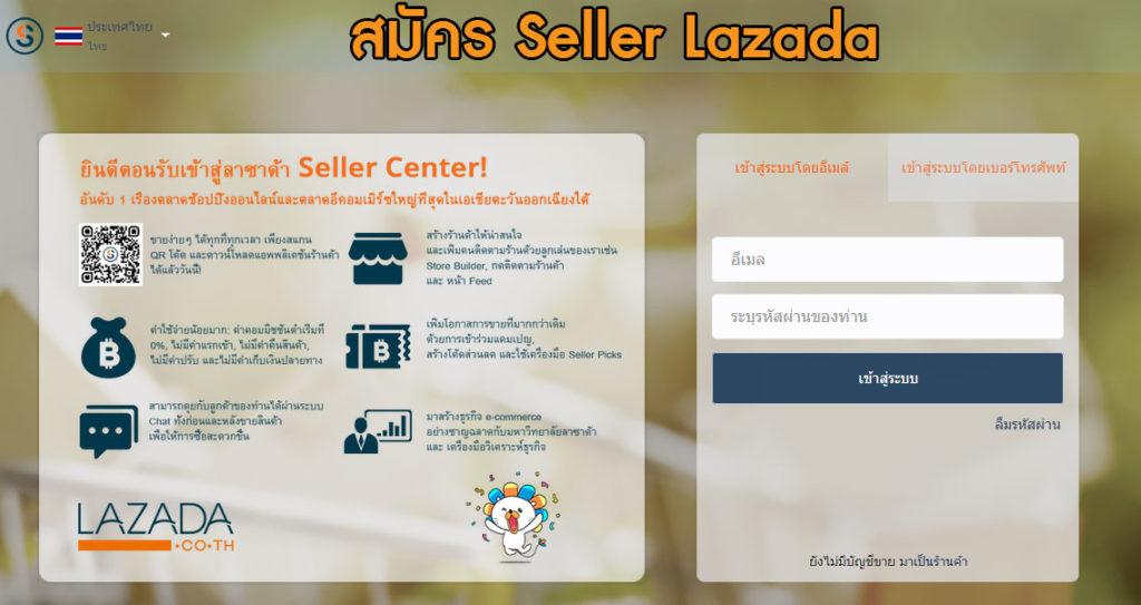 สมัครLazada Seller