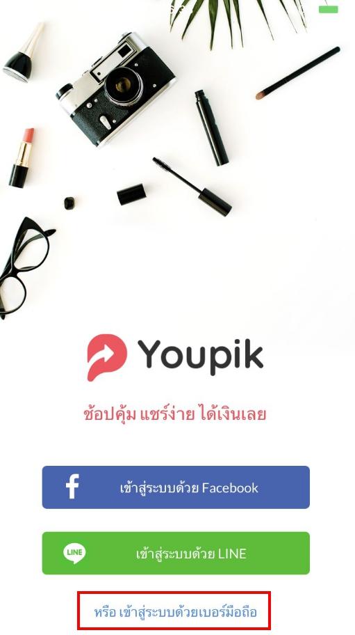 Install Youpik