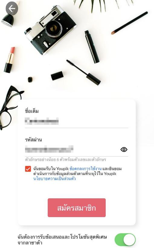 User&Password Youpik
