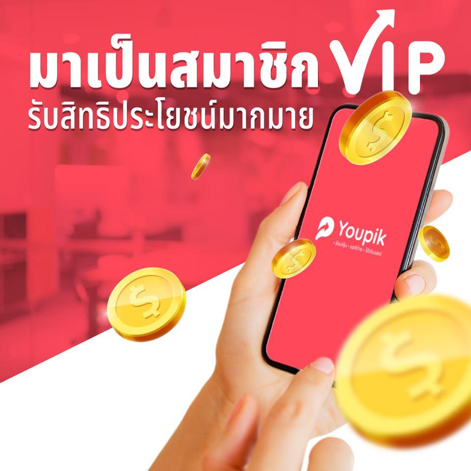 VIP Youpik