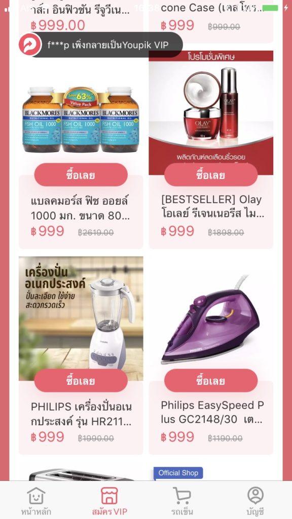 VIP Product Youpik