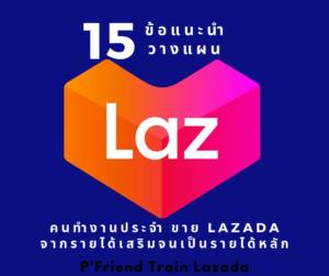 ขายของLazada